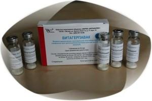 Витагерпавак - вакцина